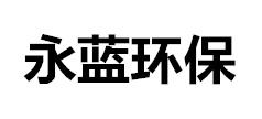 喷漆厂房废气处理设备_喷漆废气治理设备厂家_有机废气处理公司-山东永蓝环保设备工程有限公司